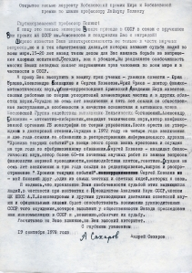 Open Letter from Andrei Sakharov to Linus Pauling, September 19, 1978.
